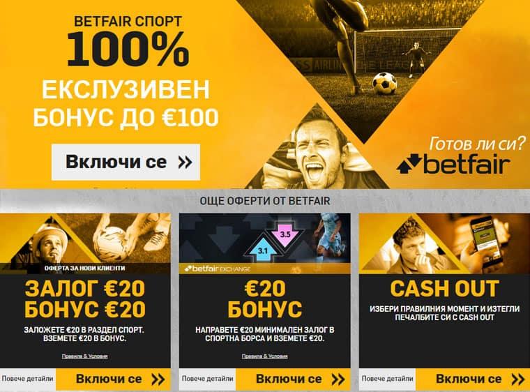 Betfair - Екслузивен 100% бонус за нови клиенти