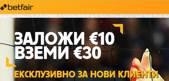 betfair-sport-promo-bg