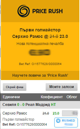 Betfair-Price-Rushed-BG
