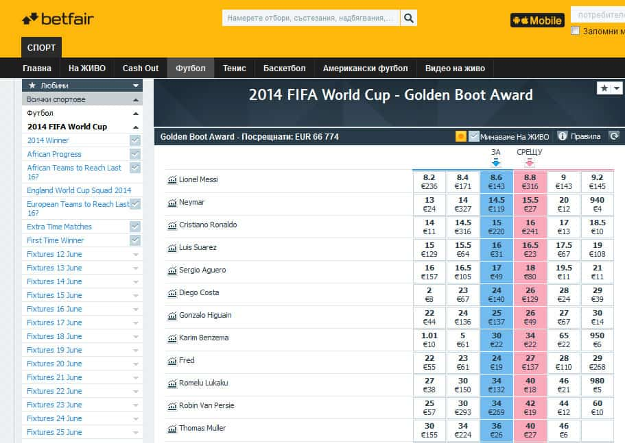 betfair-golden-boot-outright-bet