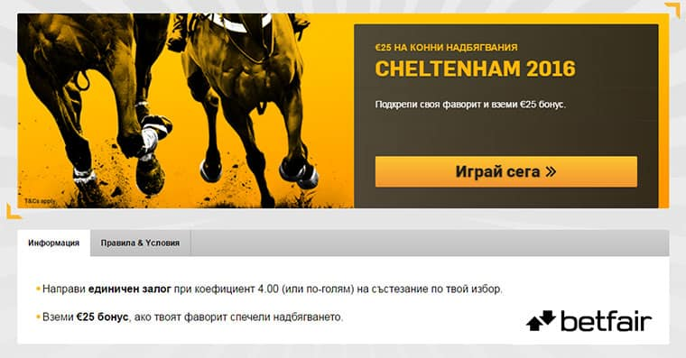Betfair-Cheltenham-2016-oferta