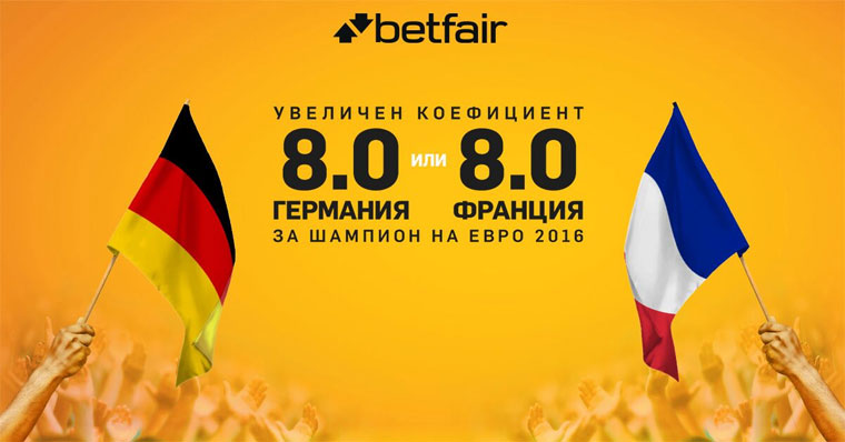 germany-france-euro2016-betfair-bulgaria