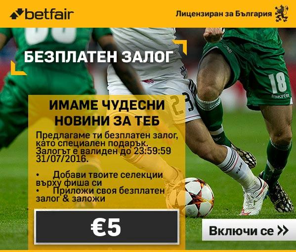Betfair-5-Euro-No-Deposit-Bonus