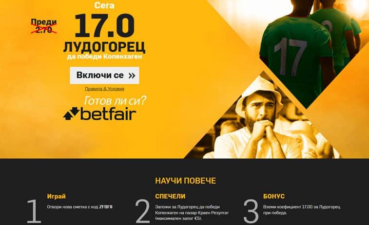 Betfair-Ludogorets-odds