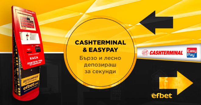 Депозит и теглене с EasyPay и CASHTERMINAL в Ефбет