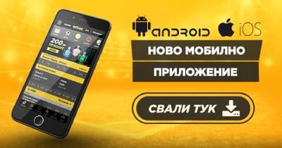 Сайта на Ефбет предлага и мобилна апликация